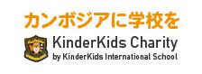カンボジアに学校を キンダーキッズ・チャリティ