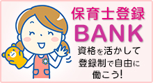 保育士登録bank